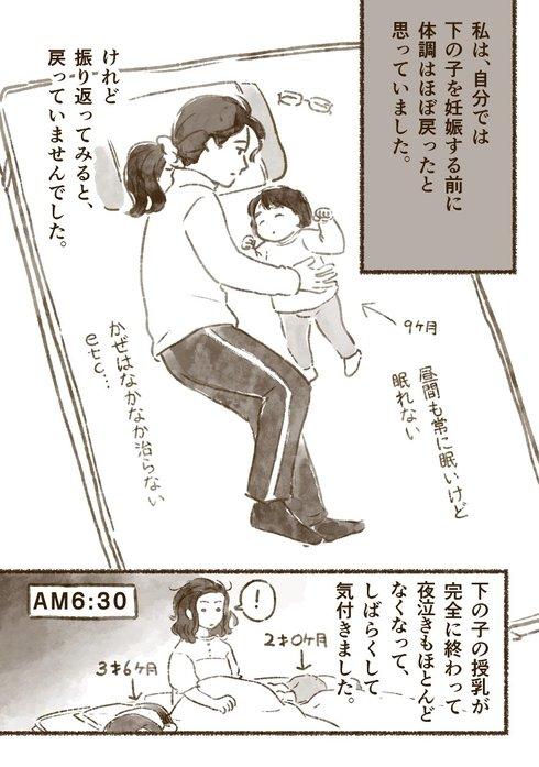 年子を産んだ妻を持つ夫たちへ02