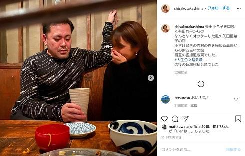 矢田亜希子 くりいむしちゅー 有田 高嶋ちさ子 スキャンダル風 2ショット
