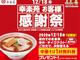 12月18日限定! 幸楽苑「お客様感謝祭」で中華そば1杯無料券がもらえるぞ!
