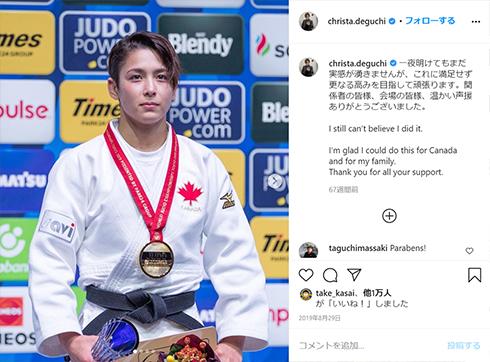 出口クリスタ DEGUCHI Christa 柔道 57キロ級 世界選手権 優勝 王者 出身 カナダ 国籍 代表 オリンピック Twitter バズ インスタ Instagram