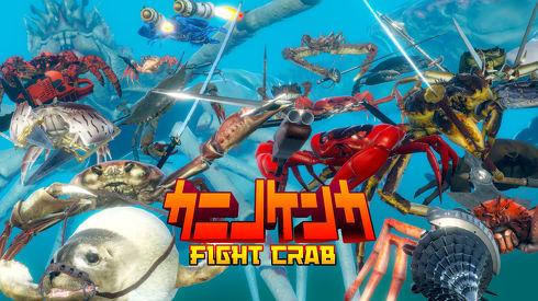 カニノケンカ-Fight Crab-