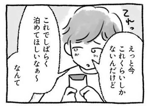取らレ女 漫画 twitter 三川れい