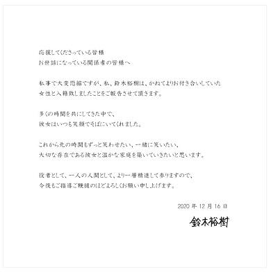 鈴木裕樹 結婚 ゲキレンジャー ゲキレッド