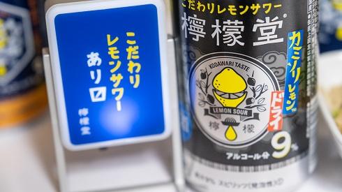 檸檬堂にカミソリレモン登場