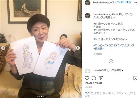 ONE PIECE LINE Creators Collaboration x ONE PIECE 美川憲一 ルフィ 手描き LINEスタンプ Instagram