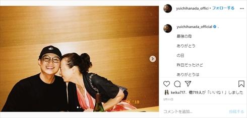 花田優一 河野景子 再婚 ジャッキー・ウー インスタ ブログ 靴職人