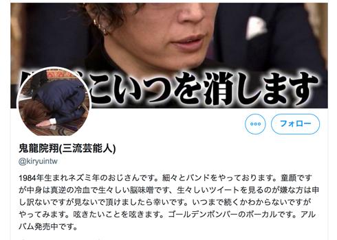 鬼龍院翔 ゴールデンボンバー 金爆 GACKT スライディング土下座 芸能人格付けチェック!