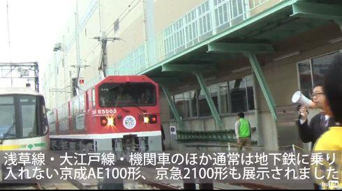 地下鉄 電気機関車 大江戸線