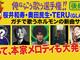 ミスチル桜井&TERU&奥田民生、「ホルモン」新曲を歌ってみた レジェンドの登場に会場のざわつきが止まらない