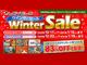 レベルファイブのウィンターセールでSwitch向けソフト5本が一律1500円 「妖怪ウォッチ4++」は78%オフ