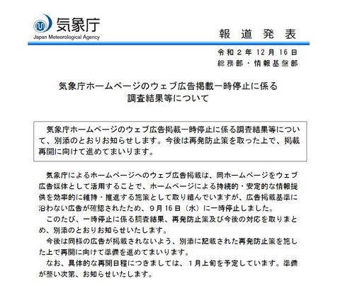 気象庁広告