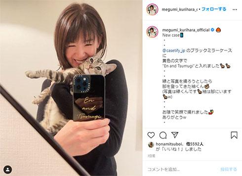 栗原恵 保護猫 クロネコヤマト