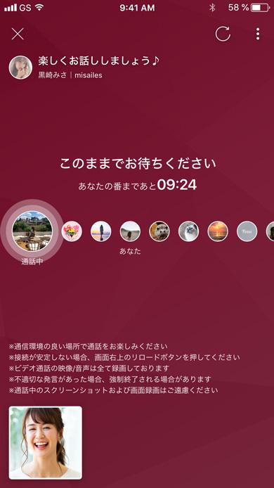Fensi1on1トーク・トークルーム待機画面