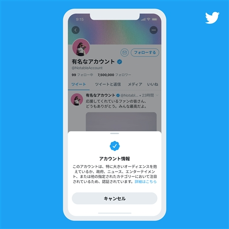 Twitterが追悼アカとbot用ラベルの構想を発表 提供開始は2021年を予定
