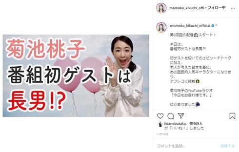 菊池桃子 YouTube 長男 現在 何歳