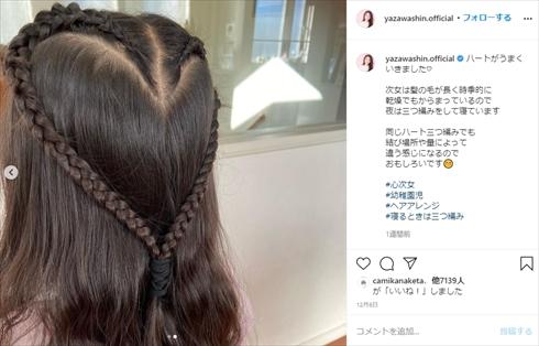 矢沢心 編み込み アレンジ Instagram 次女 娘 ハート型