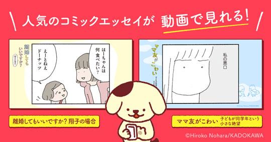 KADOKAWA コミックエッセイ 動画 YouTube ニコニコ チャンネル