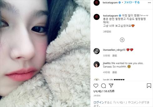 TWICE サナ 新型コロナウイルス感染症 自宅隔離 終了 JYPエンターテインメント Instagram