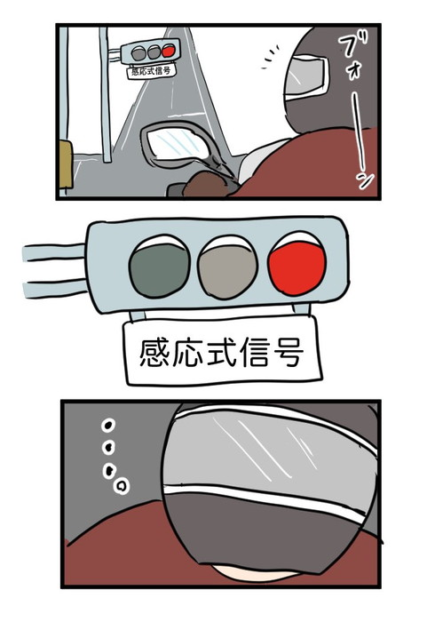 感応式信号 バイク