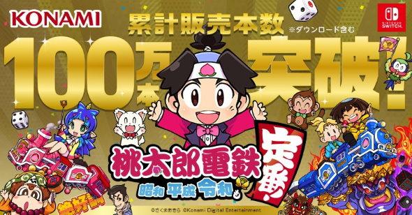 桃太郎電鉄 Nintendo Switch 昭和 平成 令和も定番 100万本突破 累計販売本数