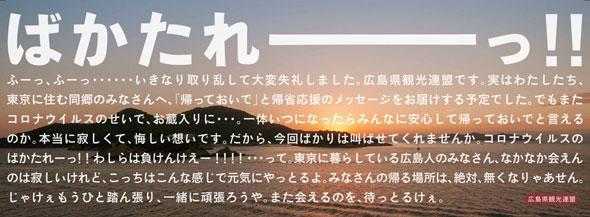 広島県 観光連盟 出身 東京 メッセージ 広告 ばかたれ コロナ