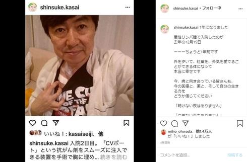 笠井信輔 悪性リンパ腫 現在 治療 ガン