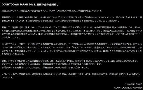 CDJ 中止 COUNTDOWN JAPAN King Gnu ゲスの極み乙女。 打首獄門同好会