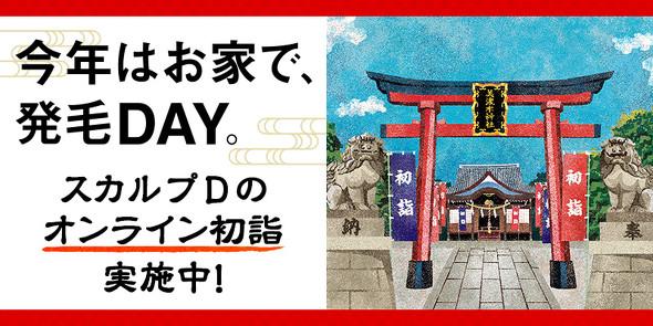スカルプD オンライン初詣【PR】