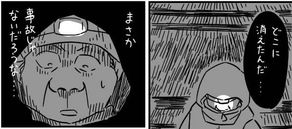 漫画 話 ゾッと する
