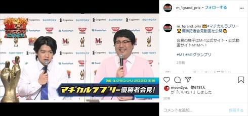 富澤たけし サンドウィッチマン M-1グランプリ 漫才 マヂカルラブリー 優勝