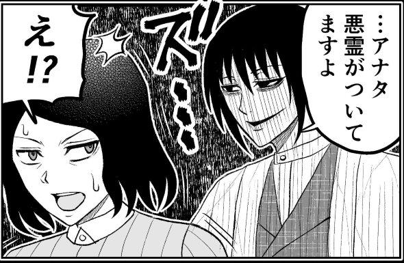 矢薙 Twitter 漫画 悪霊 退治 霊媒師 うさんくさい