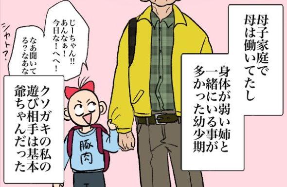 EKKO Twitter 漫画 祖父 夢