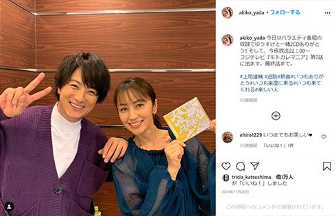 矢田亜希子 誕生日 42歳 40代 Instagram インスタ ロッチ 中岡 ともさかりえ 上地雄輔