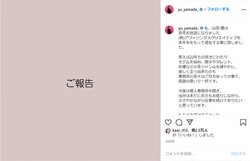 山田優 事務所 退社 退所 独立 個人事務所 アワーソングスクリエイティブ Instagram インスタ