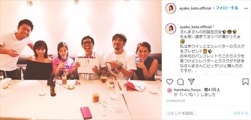 加藤綾子 カトパン 明石家さんま 誕生日プレゼント 手作り マトリョーシカ ホンマでっか!?TV インスタ
