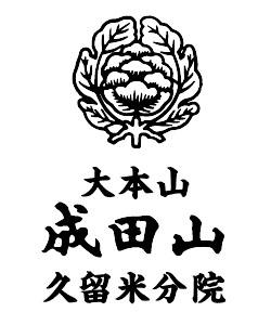 大本山成田山久留米分院のロゴ