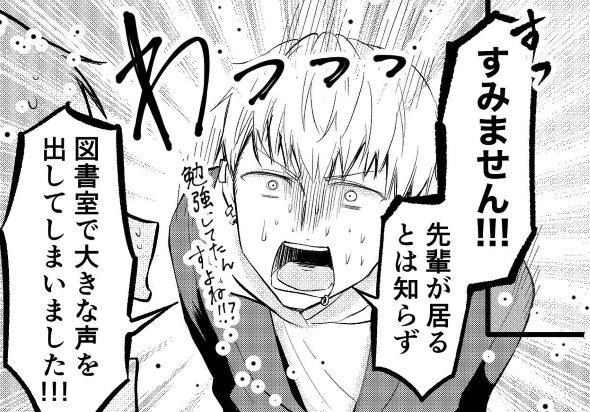 立葵 ヤンキー twitter 不穏 漫画 平和 ほっこり