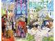 『葬送のフリーレン』最新3巻が今週の1位に 12月18日〜25日のねとらぼ人気漫画ランキングTOP10