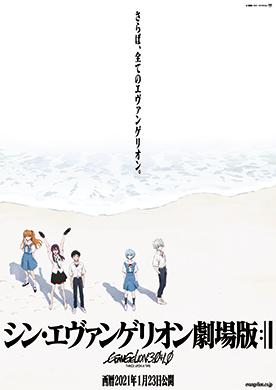 シン・エヴァンゲリオン 映画 宇多田ヒカル