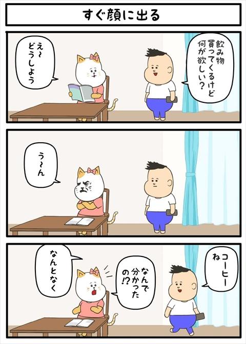 ヤバにゃん04