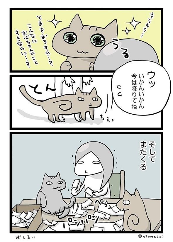 フリーランスと猫4