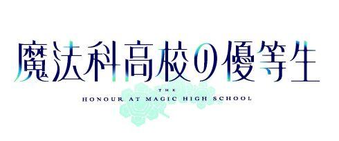 魔法科高校の劣等生 優等生 早見沙織