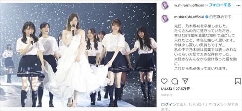 白石麻衣 卒業コンサート しあわせの保護色 ダイジェスト 松村沙友里 大園桃子 Instagram