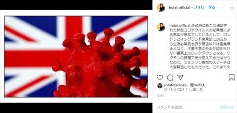 布袋寅泰 イギリス ロンドン 新型コロナウイルス 変異種 入国制限 武道館 インスタ