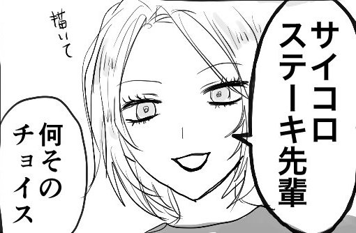 鬼滅の刃 twitter 漫画 サイコロステーキ先輩 リクエスト