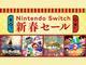 12月30日から「Nintendo Switch 新春セール」開幕! 「ゼルダBotW」「マリパ」「ポケダン」など人気作が最大30%オフに