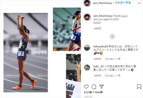 新谷仁美 低体重 陸上選手 アスリート 世界陸上モスクワ大会 無月経 Instagram