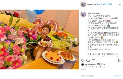 池江璃花子 インカレ オリンピック 白血病 競泳 インスタ