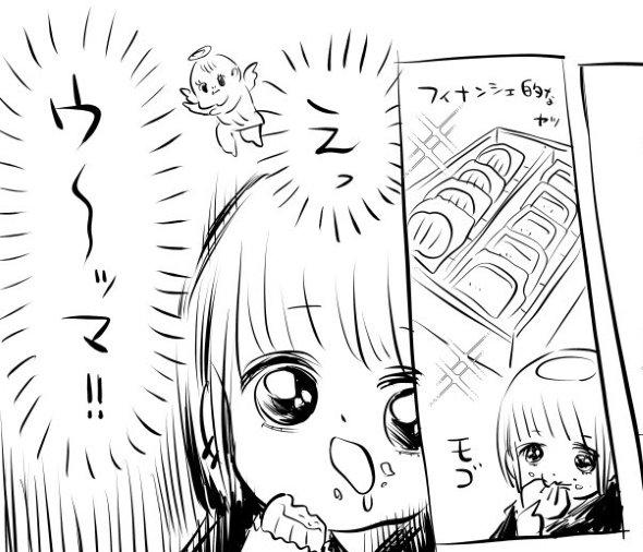 川尻こだま 菓子折り 漫画 twitter