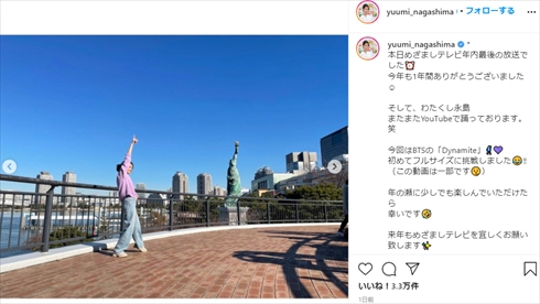 永島優美 フジテレビ アナウンサー めざましテレビ BTS Dynamite 踊ってみた Instagram